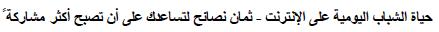 Arabiska
